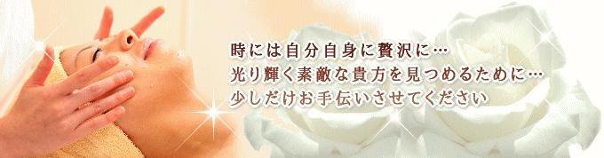 藤枝市 エステサロン ライクアローズ ご挨拶